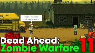 Zombie Warfare: Автобус против Зомби #11