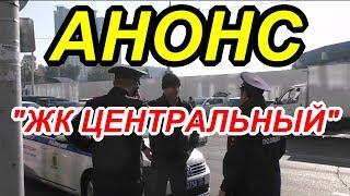 'АНОНС. Краснодарское противостояние жильцов и управляющей компании ЖК Центральный !'