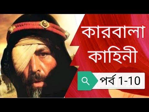 Download কারবালা কাহিনী মেগা পর্ব ১ থেকে ১০ পর্যন্ত | Karbala Kahini Bangla Mega Episode 1 - 10