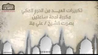 تكبيرات العيــــد من الحرم المكي  بصوت علي ملا  مكررة لأكثر من ساعتين