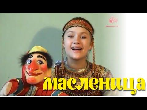 """Масленица. """"Масленя-блиноеда"""": детский видеофильм, 2009.  Shrovetide. Film for children 2009"""