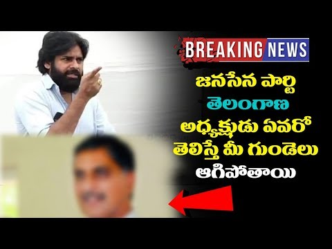 Did you know who is the Janasena party Cheif in Telangana?? || SM TV