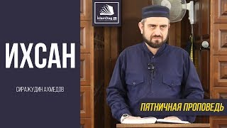 Пятничная проповедь в мечети им. шейха Мухаммад-Арифа