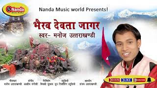 Bherav Devta Jagar | Manoj uttarakhandi | New Uttarakhandi Bhakti Song | Garhwali song