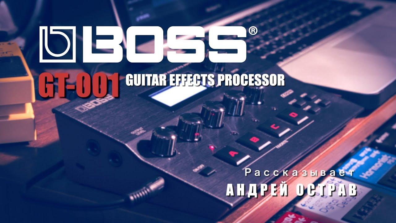 roland blogger gt 001 guitar effects processor youtube. Black Bedroom Furniture Sets. Home Design Ideas