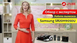 Відеоогляд робота-пилососа Samsung SR20H9050U з експертом «М. Відео»