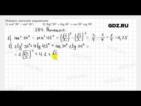 № 584 - Геометрия 8 класс Мерзляк