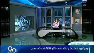 #90دقيقة - تركيا تدعم اسرائيل في حربها علي غزة ببترول كردستان والكثير سينكشف خلال الأيام القادمة