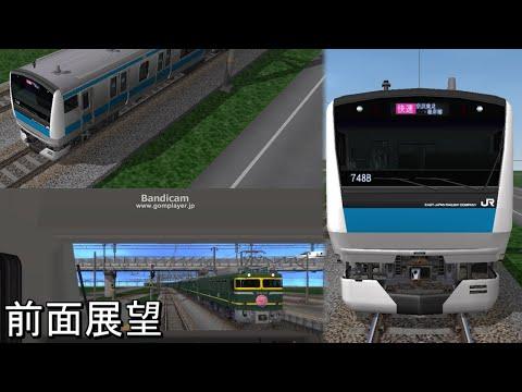 【鉄道模型シミュレーター5】前面展望