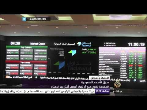 الحكومة السعودية تنفي بيع أو شراء أسهم أكثر من المعتاد