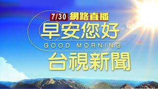 2021.07.30早安大頭條:【台視晨間新聞】