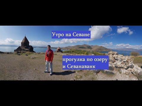 Армения Ереван утро озеро Севан.Монастырь Севанаванк .Обед в кафе на Севане