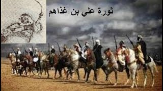 أزمة البلاد التونسيّة وثورة 1864م