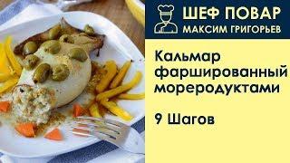 кальмар фаршированный мореродуктами . Рецепт от шеф повара Максима Григорьева