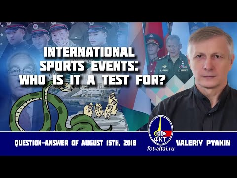 International sports events: who is it a test for?(Valeriy Pyakin 15.08.2018)
