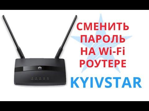Как поменять пароль на Wi-Fi роутере от Киевстар - модем HUAWEI WS319