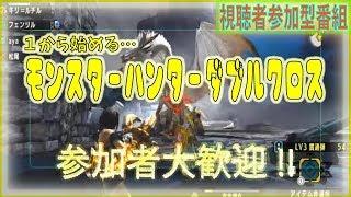 【MHXX】1から始めるモンスターハンターダブルクロス#19 thumbnail