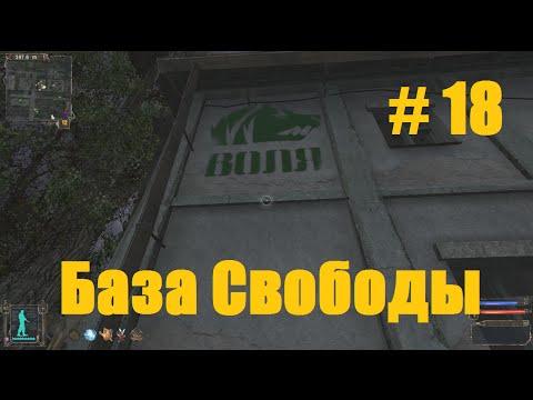 Прохождение СТАЛКЕР Тень Чернобыля - Часть 18: Свобода