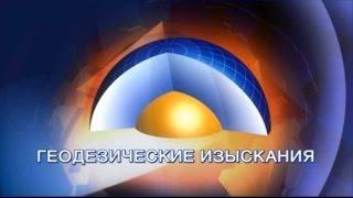 видео методы Деформационного геодезического мониторинга