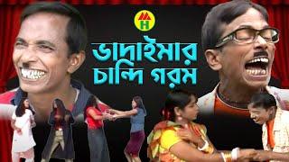 Vadaimar  Matha Gorom  -  100% Comedy   Full Video