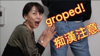 How Not to Get Groped in Japan. (J-Culture!)