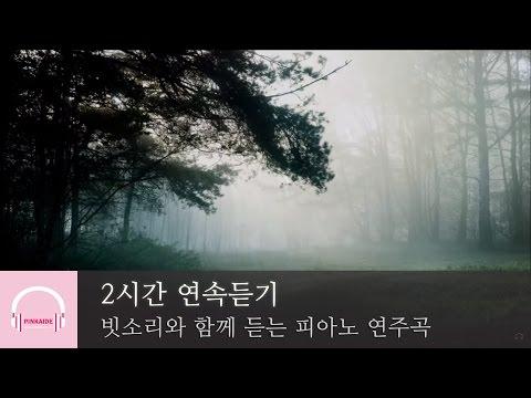 2시간 연속듣기 | 편안한 힐링 음악 | 피아노 연주곡 | 루디(Ludy) 연주곡 모음 Vol.04 | 빗소리
