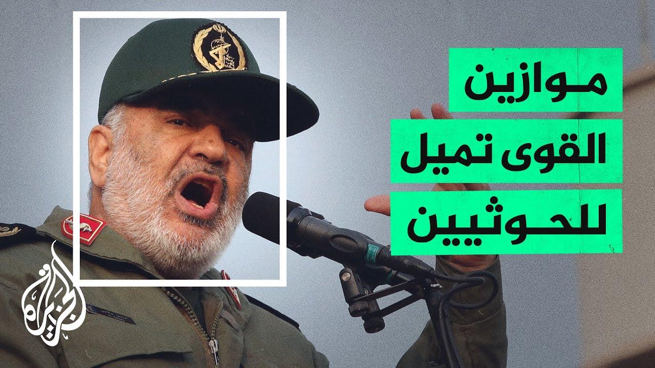 قائد الحرس الثوري الإيراني: المنظومة الأمنية لإسرائيل أصبحت هشة  - نشر قبل 44 دقيقة