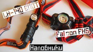 Яркий луч Falcon FH5 и LH 140 ENOT