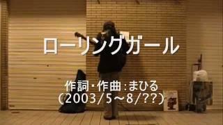 『ローリングガール』 作詞・作曲:まひる(2003/5~8/??) 月の明かり怪し...