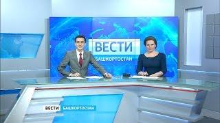 Вести-Башкортостан 13.01.17 20:45