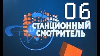 Станционный смотритель. Выпуск 06