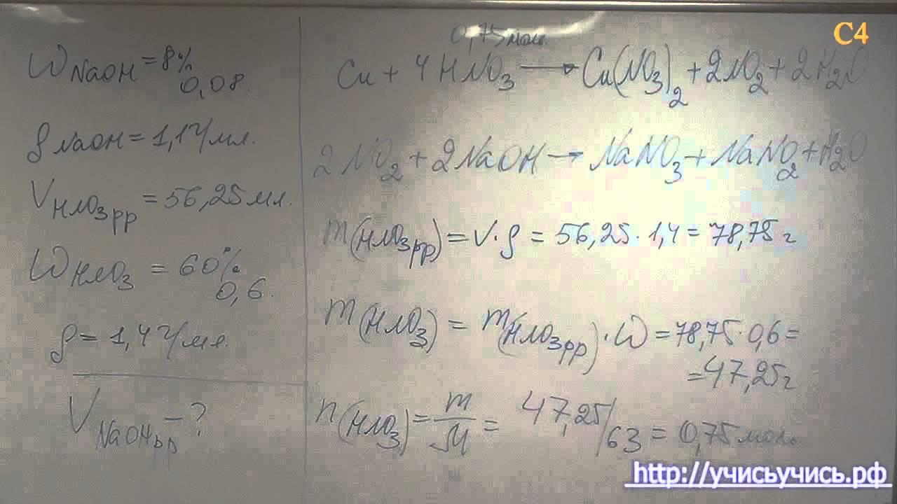 решение задач по химии формула