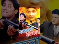 Sakkali Nakkali Superhit Old Nepali Movie Ft Shiva Shrestha Sunil ...