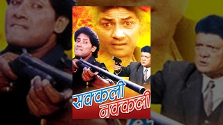 Sakkali nakkali | superhit old nepali movie | ft. shiva shrestha, sunil thapa, sushil pokharel
