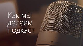 Как мы делаем подкаст AppleInsider.ru
