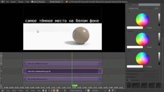 Видео-редактор Blender 30 - Быстрый композитинг