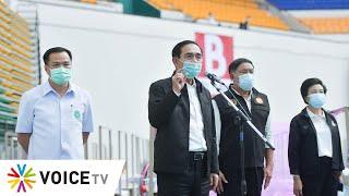 Talking Thailand - ศบค.ใหญ่สุด! ขนาด อปท. จะซื้อวัคซีนเพื่อประชาชน ยังต้องรอ ให้ ศบค. เคาะ