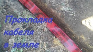 Прокладка кабеля в земле(, 2014-10-17T09:52:53.000Z)