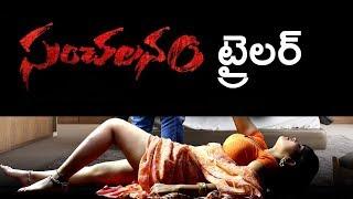 సంచలనం ట్రైలర్ | Latest Telugu Trailers 2020 | 2020 Latest Telugu Movies