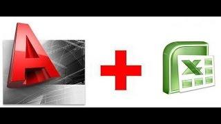 Как импортировать X и Y координаты из Excel в AutoCAD....(Очень простой способ)