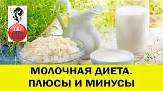 Молочная диета. Плюсы и минусы.