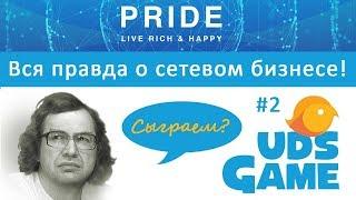 Вся правда о сетевом бизнесе. UDS Game и Pride International. Артем Нестеренко