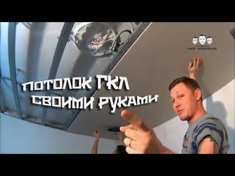 Как сделать подвесной потолок из гипсокартона своими руками