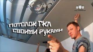 видео Как шпаклевать потолок из гипсокартона самостоятельно