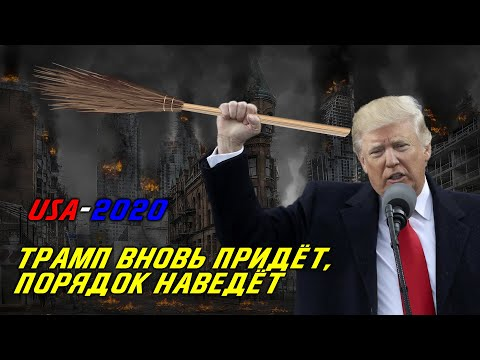 ПОБЕДУ ТРАМПА-2020 ОБЕСПЕЧАТ ЛИБЕРАЛЫ
