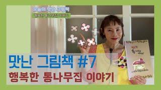 [맛난 그림책] 행복한 통나무집 이야기 /동화구연/그림…