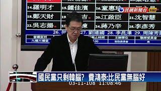 國民黨僅剩「韓腦」? 藍委:比無腦好何況「低能」-民視新聞