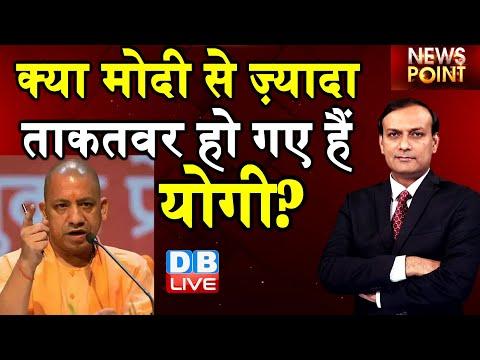 Dblive news point : क्या Modi से ज़्यादा ताकतवर हो गए हैं Yogi ? rajiv ji | UP POLITICS NEWS |#DBLIVE