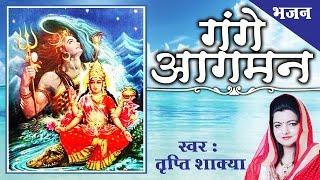Super Hit Ma Ganga Bhajan || Gange Aagman || Tripty Shakya # Ambey Bhakti