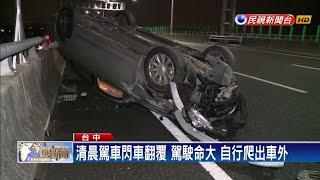 63歲翁撞護欄翻車 酒測有反應稱「吃饅頭」-民視新聞